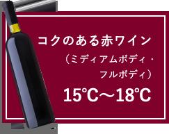 コクのある赤ワイン(ミディアムボディ・フルボディ):15℃~18℃