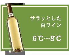 サラッとした白ワイン:6℃~8℃