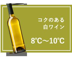 コクのある白ワイン:8℃~10℃